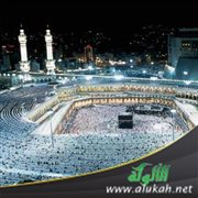 Hajj: acquaintance and familiarity
